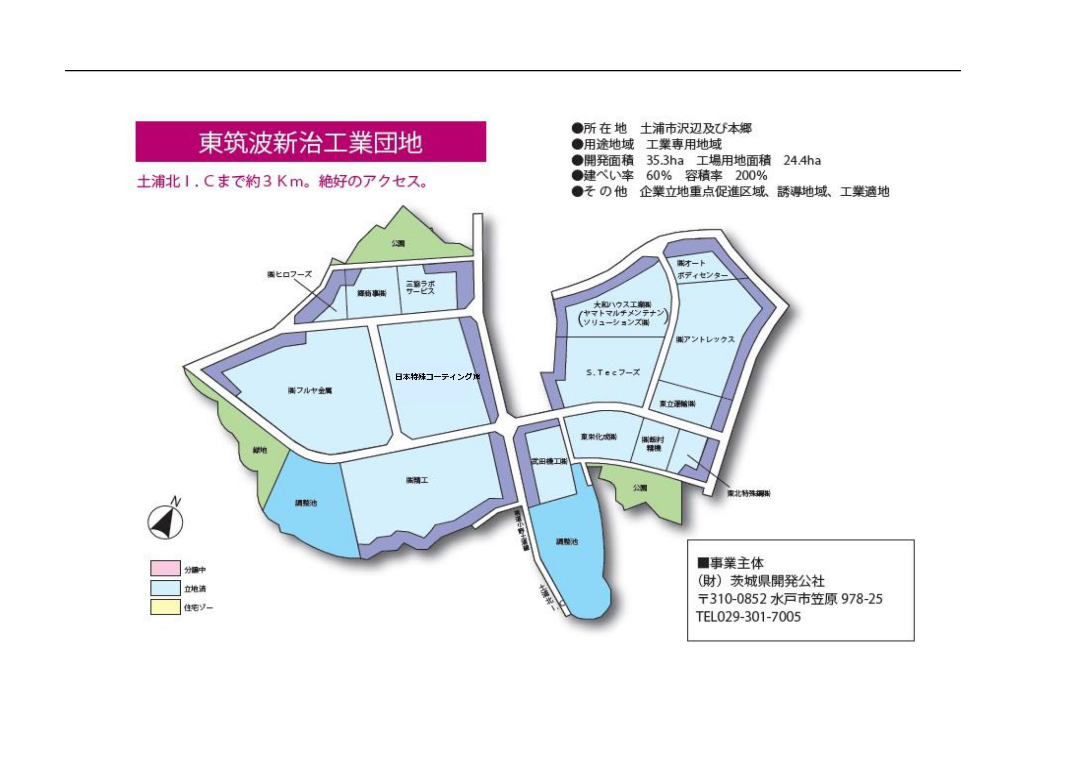 東筑波新治工業団地地図