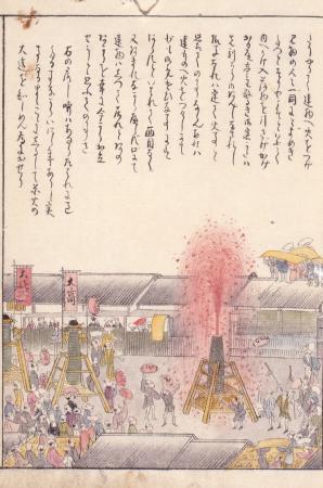 『三河国吉田名蹤綜録 文化3年(豊橋市指定文化財)』の画像