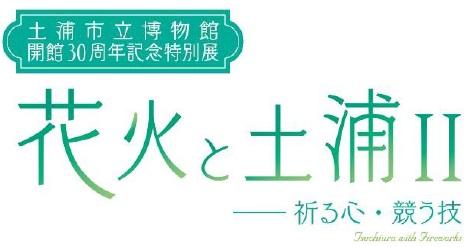 『開館30周年記念特別展「花火と土浦2―祈る心・競う技」タイトルロゴ』の画像