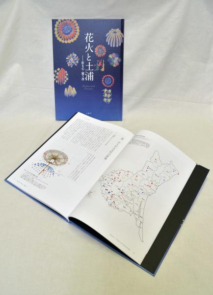 『開館30周年記念特別展図録「花火と土浦―祈る心・競う技」』の画像