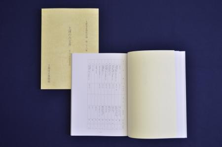 『土浦市史資料目録第28集 土浦の古文書 色川三中関係資料』の画像