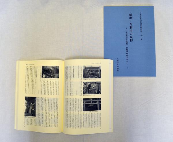 『土浦市史民俗調査報告書第二集『藤沢・斗利出の民俗―桜川左岸の低地・台地の環境と暮らし―』』の画像