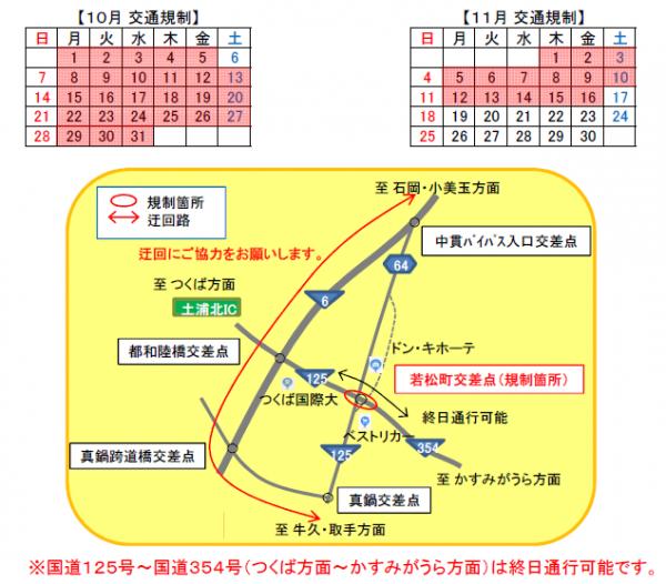 『若松町夜間交通規制のお知らせ』の画像