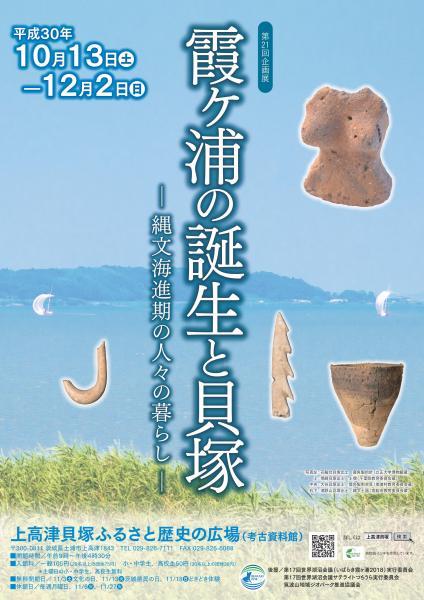『霞ヶ浦の誕生と貝塚チラシ』の画像