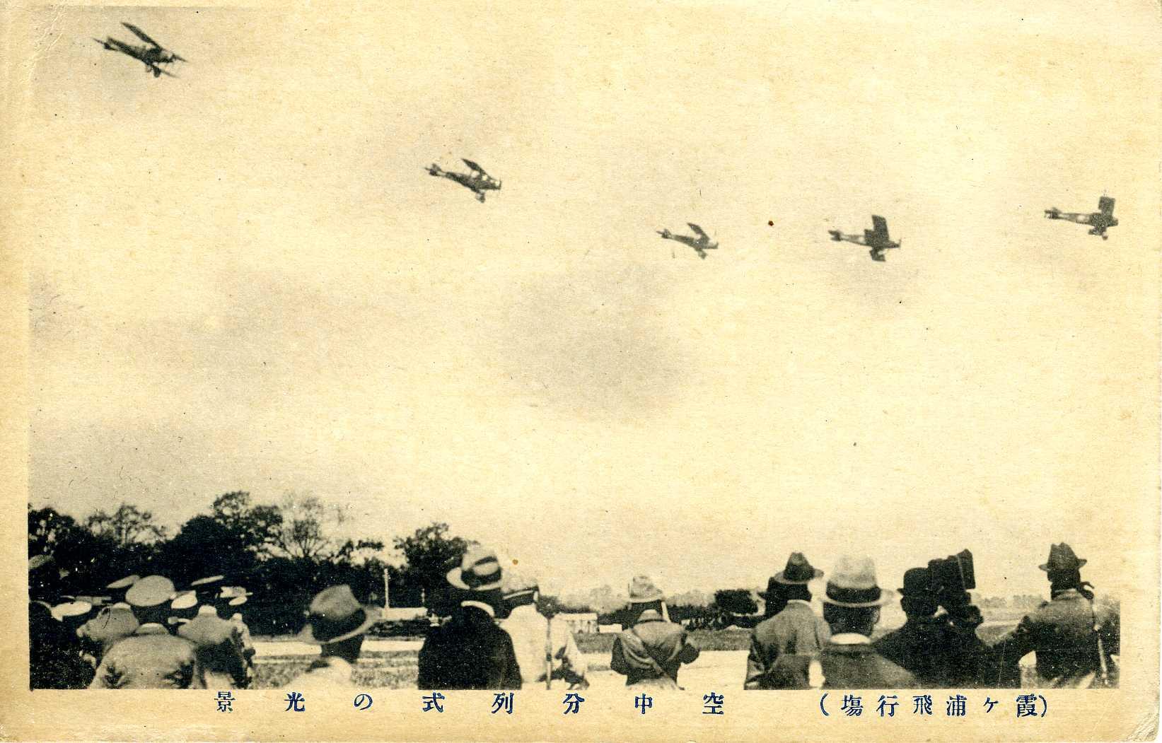 『絵葉書 霞ヶ浦飛行場 空中分列隊の光景(当館所蔵)』の画像