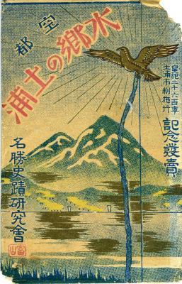 『空都水郷の土浦』の画像