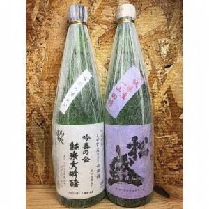 『純米大吟醸「常名」大吟醸「松盛」』の画像