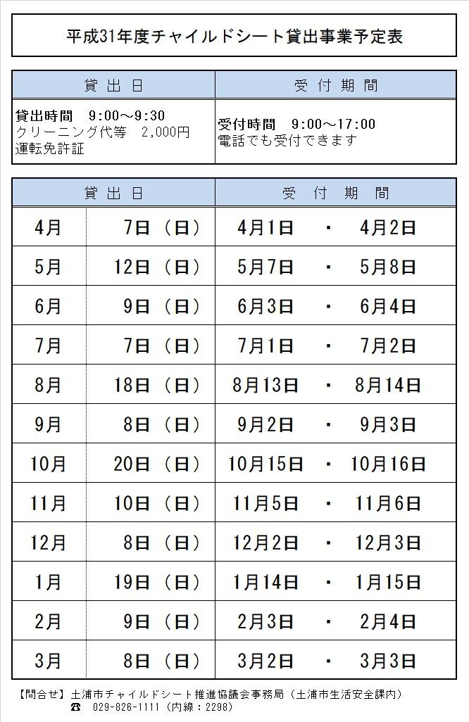 『平成31年度チャイルドシート貸出事業予定表』の画像