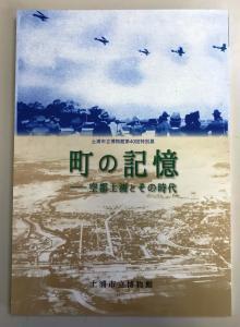 『『図録 町の記憶』の画像』の画像