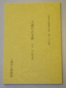 『資料目録』の画像