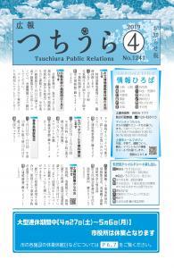 『平成31年4月16日発行-第1241号-』の画像