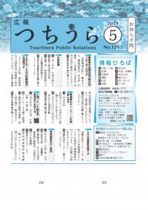 『広報つちうら2019 5月中旬号 表紙』の画像
