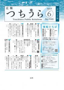 広報つちうら2019 6月中旬号 表紙