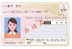 「個人番号カード」の画像