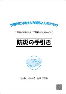 「PDF版「防災の手引き」(平成25年3月)」の画像