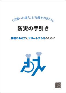 「PDF版「防災の手引き」(平成21年3月)」の画像