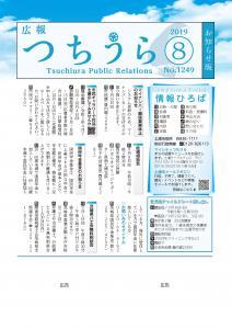 『広報つちうら2019 8月中旬号 表紙』の画像