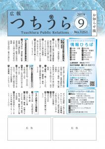 『広報つちうら-第1251号-表紙』の画像