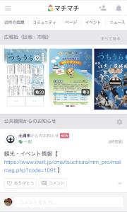 マチマチイメージ(土浦市からの情報1)