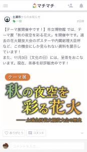『マチマチイメージ(土浦市からの情報2)』の画像