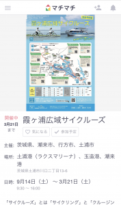 『マチマチイメージ(イベント情報2)』の画像