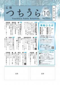 『広報つちうら2019 10月中旬号 表紙』の画像