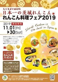 『れんこん料理フェア2019』の画像