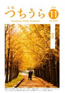 『広報つちうら2019 11月中旬号 表紙』の画像