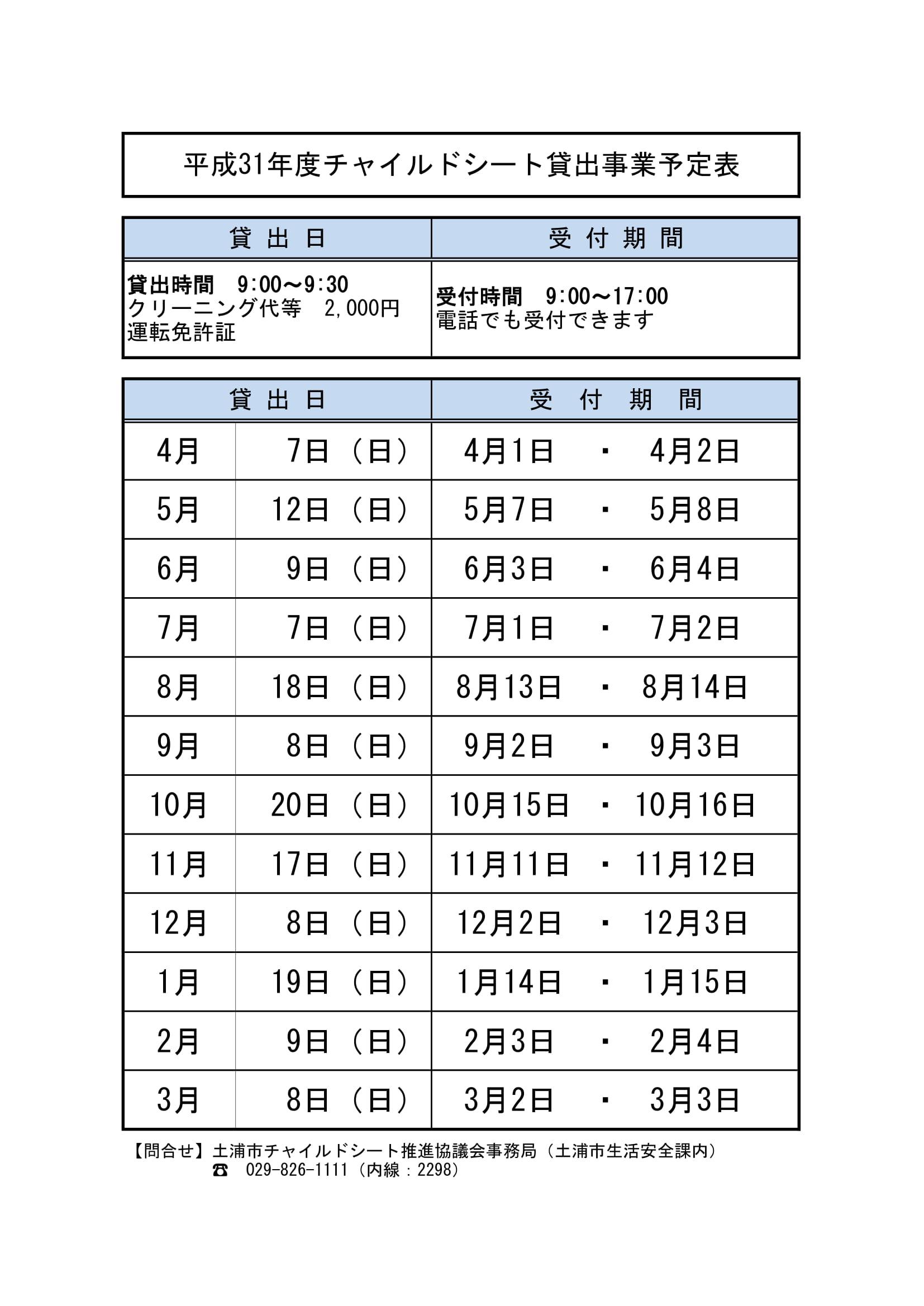 『『平成31年度チャイルドシート貸出事業予定表1』の画像』の画像