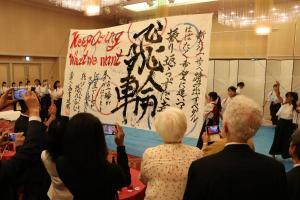 10周年記念事業(3)祝賀会土浦二高