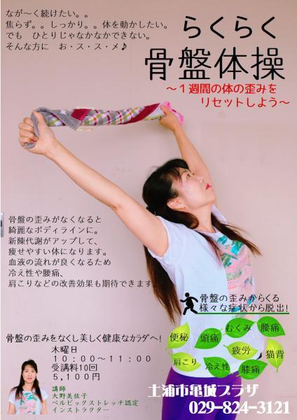 『らくらく骨盤体操』の画像