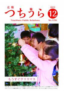 『広報つちうら2019 12月上旬号 表紙』の画像