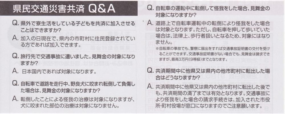 県民交通災害共済Q&A
