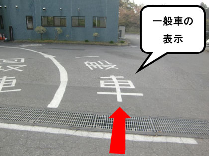 『一般車の表示』の画像