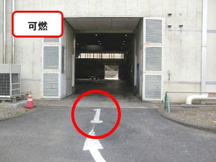 『可燃入口』の画像