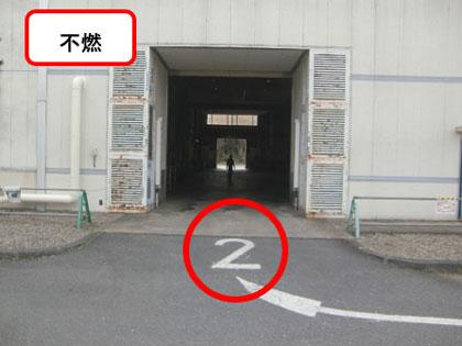 『不燃入口』の画像