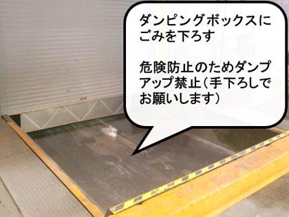 『ダンピングボックス』の画像