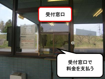 『受付窓口で料金を支払う』の画像