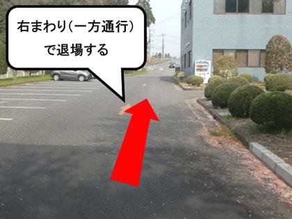 『右回りで退場』の画像