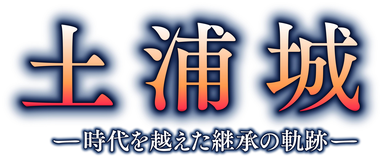 『第41回特別展「土浦城―時代を越えた継承の軌跡―」』の画像