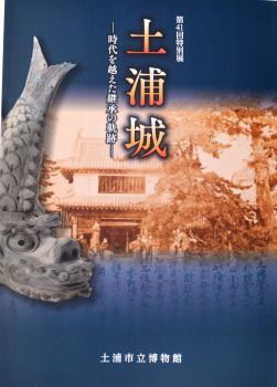 土浦城図録