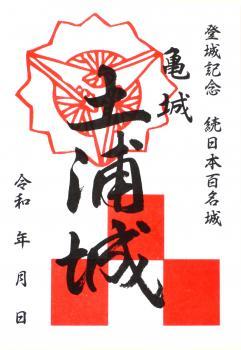 『御城印』の画像