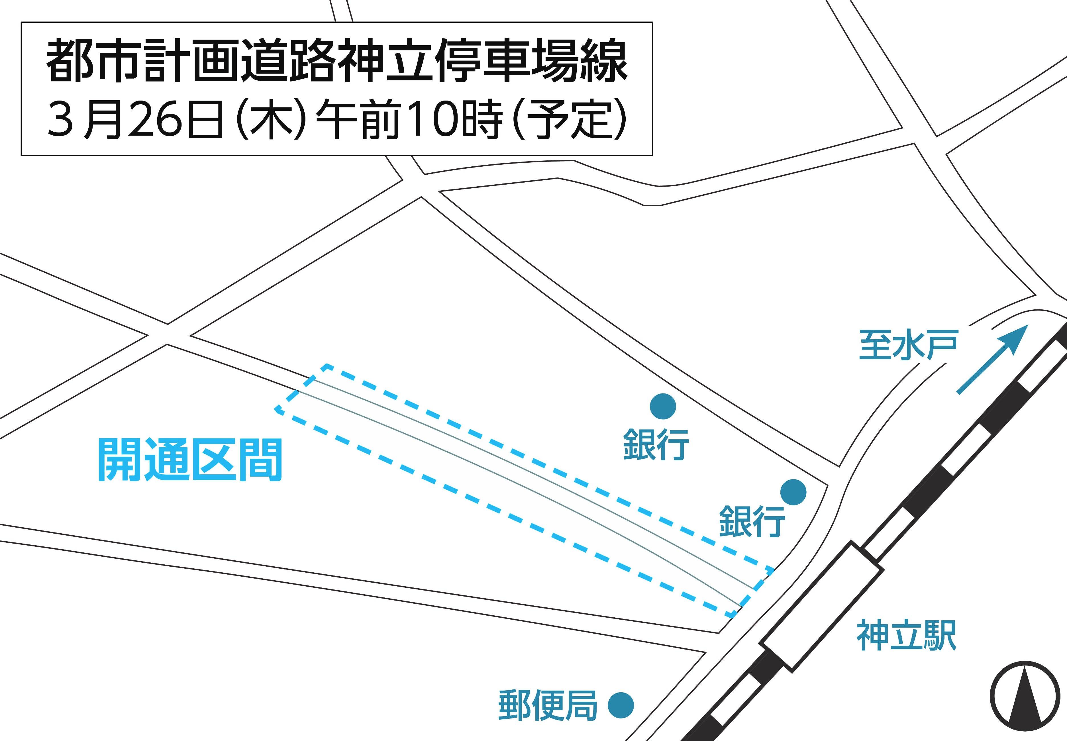 都市計画道路神立停車場線が開通します | 土浦市公式ホームページ