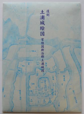 『『復刻土浦城図(外袋)』の画像』の画像