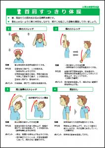 『首肩すっきり体操』の画像
