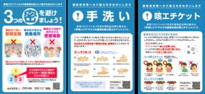 『『3つの密・手洗い・咳エチケット(日本語)』の画像』の画像