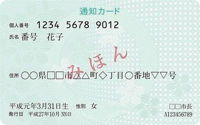 ナンバーカード 作り方 マイ の マイナンバーカードの作り方&申請方法まとめ(お申し込み手順/PC/スマホ)