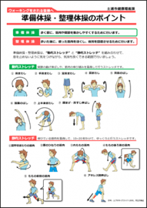 『準備体操・整理体操のポイント』の画像