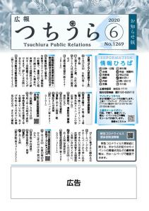 広報つちうら6月中旬号表紙