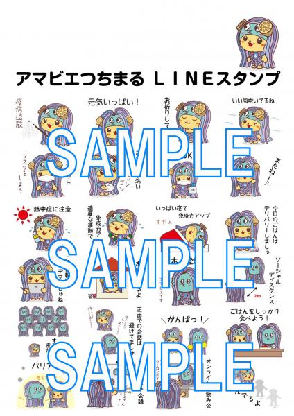 『LINEスタンプサンプル画像』の画像